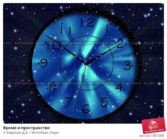 Купить «Время и пространство», иллюстрация № 307441 (c) Карелин Д.А. / Фотобанк Лори