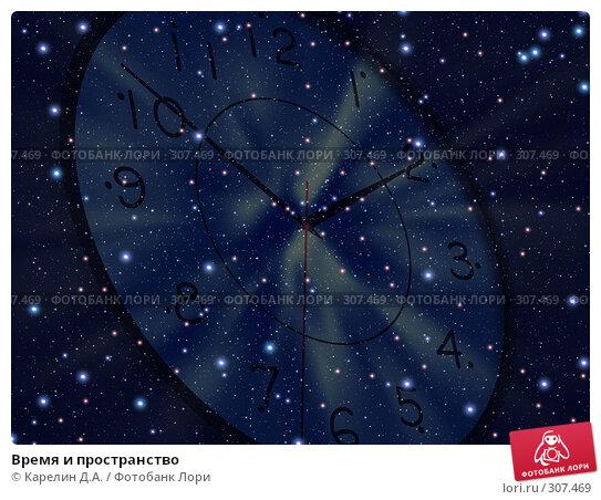 Время и пространство, иллюстрация № 307469 (c) Карелин Д.А. / Фотобанк Лори