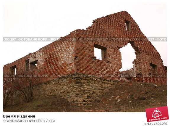 Время и здания, фото № 300297, снято 24 января 2008 г. (c) WalDeMarus / Фотобанк Лори