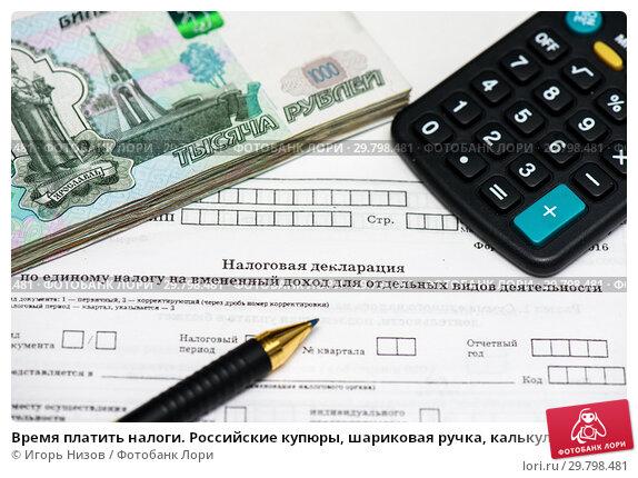 Купить «Время платить налоги. Российские купюры, шариковая ручка, калькулятор и незаполненный бланк налоговой декларация на вменённый доход», эксклюзивное фото № 29798481, снято 16 января 2019 г. (c) Игорь Низов / Фотобанк Лори