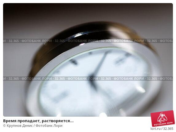 Время пропадает, растворяется..., фото № 32365, снято 13 марта 2007 г. (c) Крупнов Денис / Фотобанк Лори