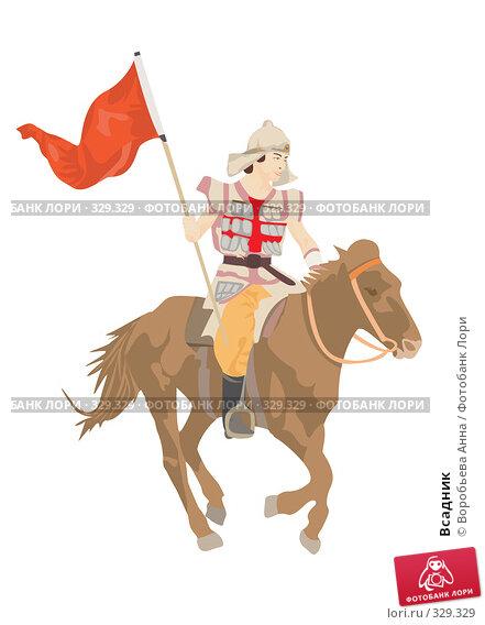 Всадник, иллюстрация № 329329 (c) Воробьева Анна / Фотобанк Лори