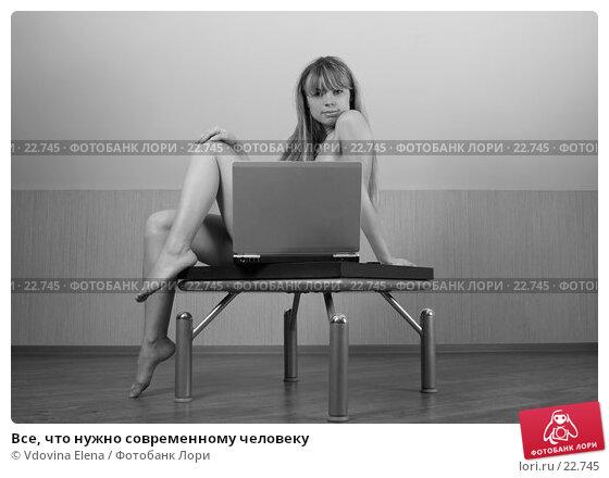 Все, что нужно современному человеку, фото № 22745, снято 5 февраля 2007 г. (c) Vdovina Elena / Фотобанк Лори