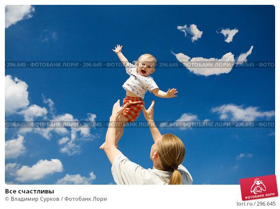 Все счастливы, фото № 296645, снято 17 мая 2008 г. (c) Владимир Сурков / Фотобанк Лори