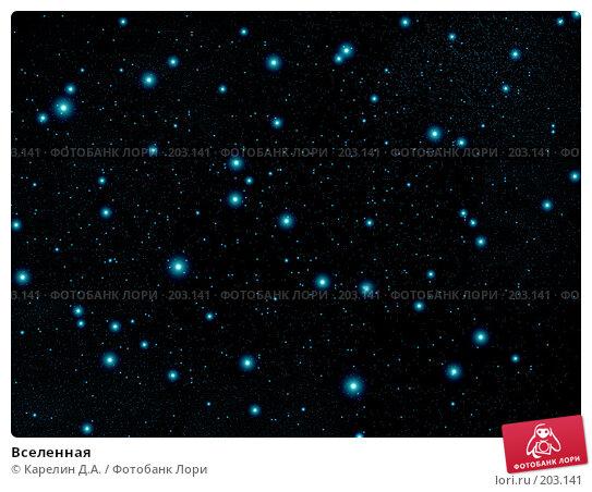 Вселенная, иллюстрация № 203141 (c) Карелин Д.А. / Фотобанк Лори