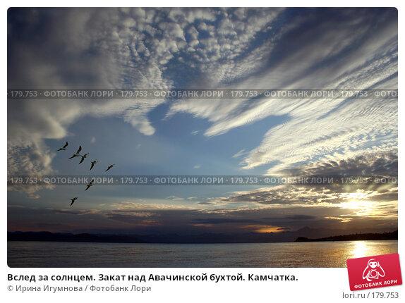 Вслед за солнцем. Закат над Авачинской бухтой. Камчатка., фото № 179753, снято 31 июля 2005 г. (c) Ирина Игумнова / Фотобанк Лори