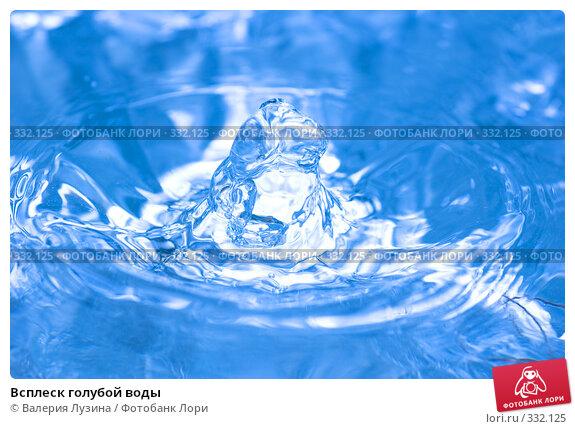 Всплеск голубой воды, фото № 332125, снято 22 апреля 2008 г. (c) Валерия Потапова / Фотобанк Лори