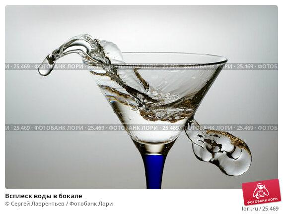 Всплеск воды в бокале, фото № 25469, снято 4 февраля 2007 г. (c) Сергей Лаврентьев / Фотобанк Лори