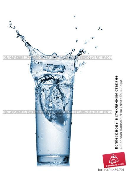Купить «Всплеск воды в стеклянном стакане», фото № 1489701, снято 7 декабря 2009 г. (c) Ярослав Данильченко / Фотобанк Лори