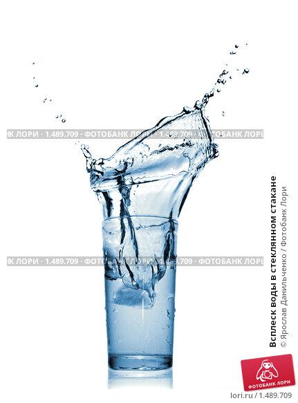 Купить «Всплеск воды в стеклянном стакане», фото № 1489709, снято 7 декабря 2009 г. (c) Ярослав Данильченко / Фотобанк Лори