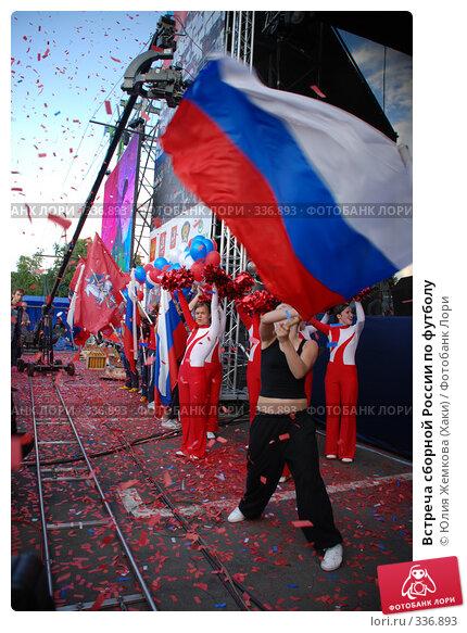 Встреча сборной России по футболу, фото № 336893, снято 26 июня 2008 г. (c) Юлия Жемкова (Хаки) / Фотобанк Лори
