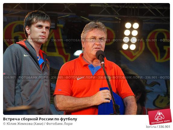 Встреча сборной России по футболу, фото № 336901, снято 26 июня 2008 г. (c) Юлия Жемкова (Хаки) / Фотобанк Лори
