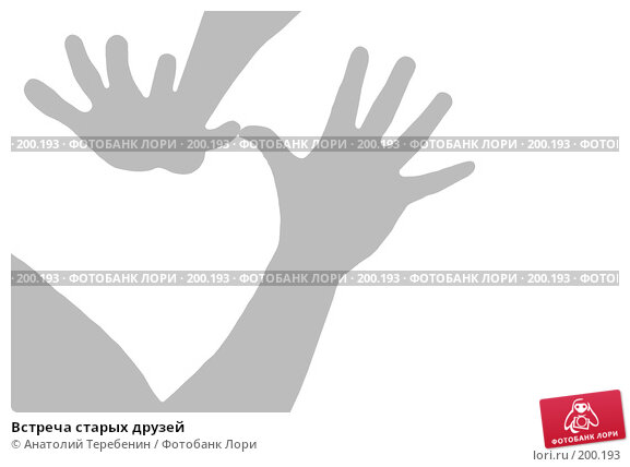 Встреча старых друзей, иллюстрация № 200193 (c) Анатолий Теребенин / Фотобанк Лори