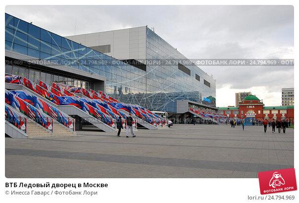 Ледовый дворец втб мероприятия