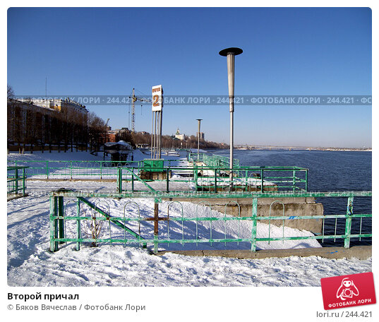 Второй причал, фото № 244421, снято 23 марта 2008 г. (c) Бяков Вячеслав / Фотобанк Лори