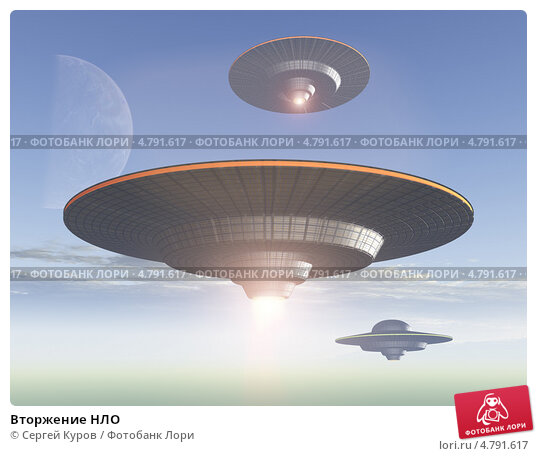 Купить «Вторжение НЛО», иллюстрация № 4791617 (c) Сергей Куров / Фотобанк Лори