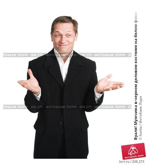 Купить «Вуаля! Мужчина в черном деловом костюме на белом фоне», фото № 208273, снято 18 октября 2007 г. (c) hunta / Фотобанк Лори