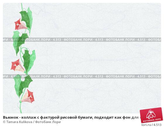 Вьюнок - коллаж с фактурой рисовой бумаги, подходит как фон для слайдов, иллюстрация № 4513 (c) Tamara Kulikova / Фотобанк Лори