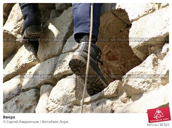 Вверх, фото № 35521, снято 24 апреля 2004 г. (c) Сергей Лаврентьев / Фотобанк Лори