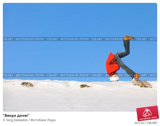 """Купить «""""Вверх дном""""», фото № 138681, снято 3 декабря 2005 г. (c) Serg Zastavkin / Фотобанк Лори"""
