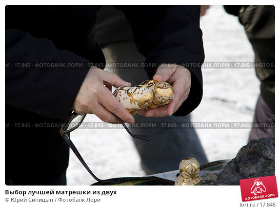 Купить «Выбор лучшей матрешки из двух», фото № 17845, снято 28 января 2007 г. (c) Юрий Синицын / Фотобанк Лори