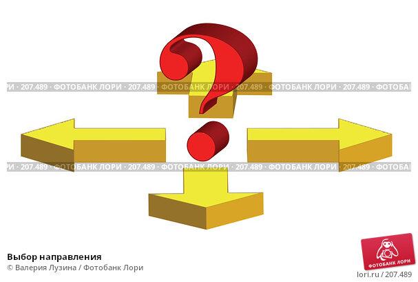 Выбор направления, иллюстрация № 207489 (c) Валерия Потапова / Фотобанк Лори