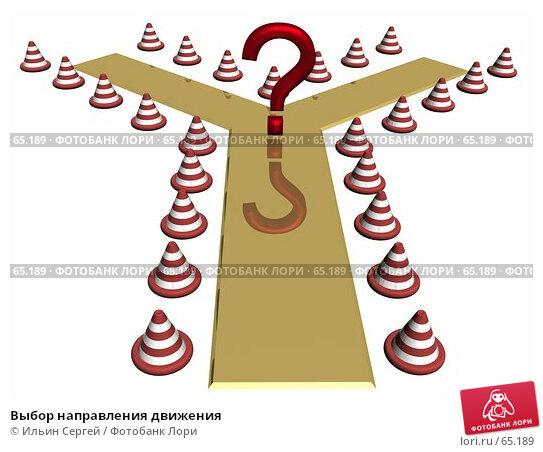 Выбор направления движения, иллюстрация № 65189 (c) Ильин Сергей / Фотобанк Лори