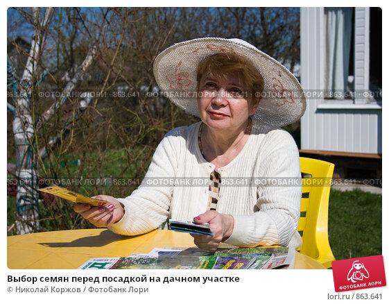 Выбор семян перед посадкой на дачном участке (2009 год). Редакционное фото, фотограф Николай Коржов / Фотобанк Лори