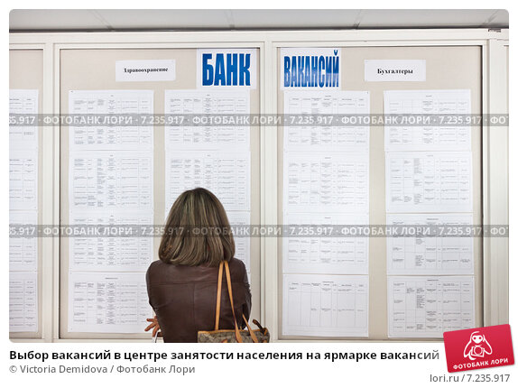 Выбор вакансий в центре занятости населения на ярмарке вакансий. Стоковое фото, фотограф Victoria Demidova / Фотобанк Лори