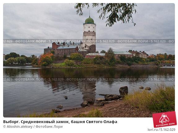 Выборг. Средневековый замок, башня Святого Олафа (2013 год). Редакционное фото, фотограф Alioshin.aleksey / Фотобанк Лори