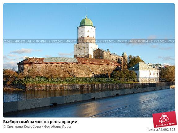 Купить «Выборгский замок на реставрации», фото № 2992525, снято 20 октября 2011 г. (c) Светлана Колобова / Фотобанк Лори