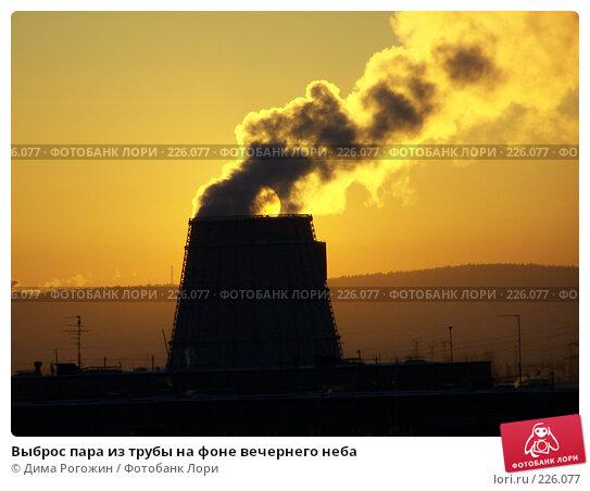Выброс пара из трубы на фоне вечернего неба, фото № 226077, снято 8 февраля 2008 г. (c) Дима Рогожин / Фотобанк Лори