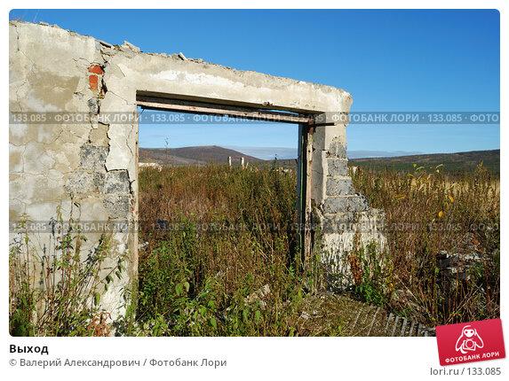 Выход, фото № 133085, снято 29 сентября 2007 г. (c) Валерий Александрович / Фотобанк Лори