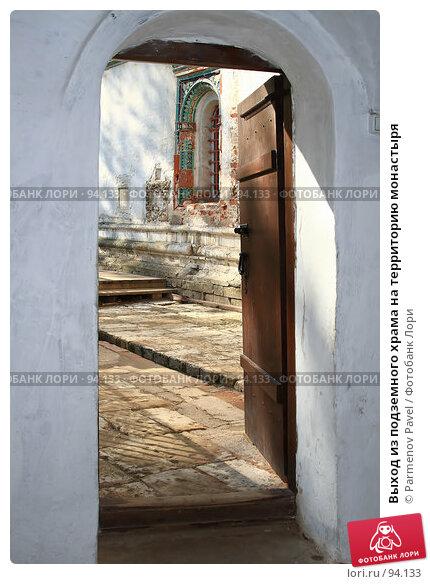 Выход из подземного храма на территорию монастыря, фото № 94133, снято 19 сентября 2007 г. (c) Parmenov Pavel / Фотобанк Лори