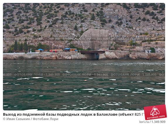 крымская база подводных лодок