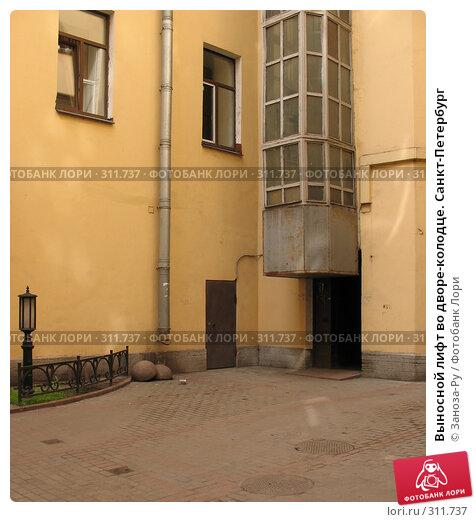 Выносной лифт во дворе-колодце. Санкт-Петербург, фото № 311737, снято 1 июня 2008 г. (c) Заноза-Ру / Фотобанк Лори