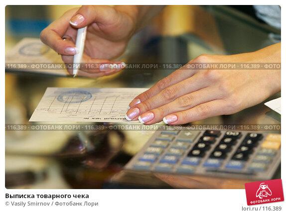 Выписка товарного чека, фото № 116389, снято 11 ноября 2005 г. (c) Vasily Smirnov / Фотобанк Лори