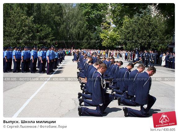 Выпуск. Школа милиции, фото № 430605, снято 28 июня 2008 г. (c) Сергей Лысенков / Фотобанк Лори