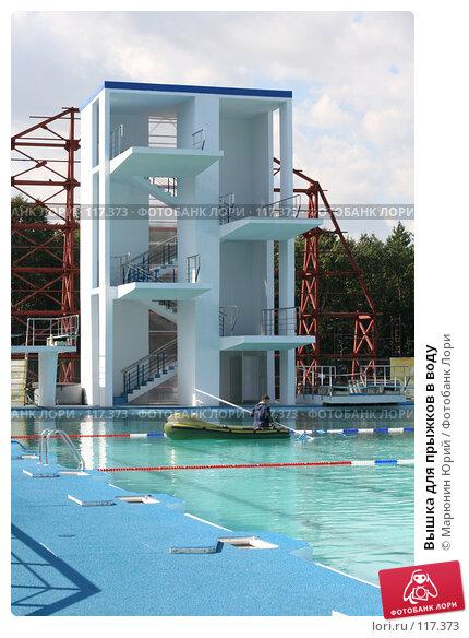 Вышка для прыжков в воду, фото № 117373, снято 3 сентября 2007 г. (c) Марюнин Юрий / Фотобанк Лори