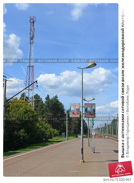 Купить «Вышка с антеннами сотовой связи возле железнодорожной платформы», фото № 5520957, снято 18 августа 2013 г. (c) Владимир Горощенко / Фотобанк Лори