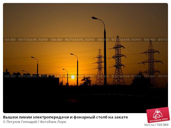 Вышки линии электропередачи и фонарный столб на закате, фото № 169969, снято 31 мая 2007 г. (c) Петухов Геннадий / Фотобанк Лори