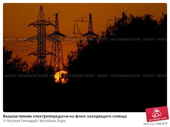 Вышки линии электропередачи на фоне заходящего солнца, фото № 169977, снято 31 мая 2007 г. (c) Петухов Геннадий / Фотобанк Лори