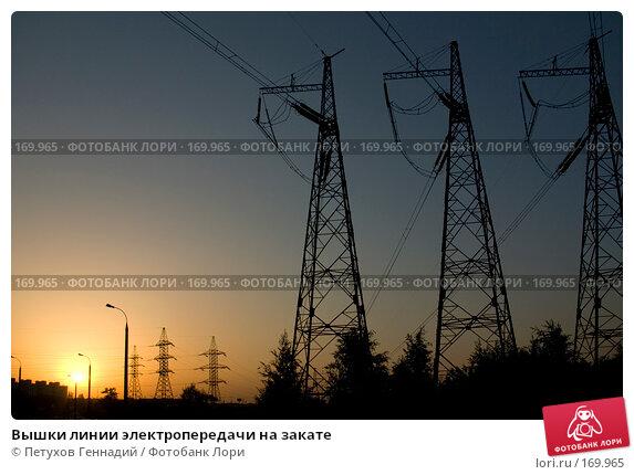 Купить «Вышки линии электропередачи на закате», фото № 169965, снято 31 мая 2007 г. (c) Петухов Геннадий / Фотобанк Лори
