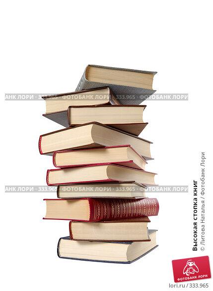 Высокая стопка книг, фото № 333965, снято 3 мая 2007 г. (c) Литова Наталья / Фотобанк Лори