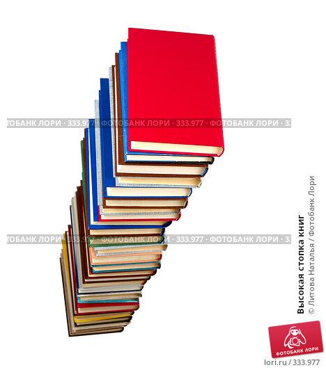 Высокая стопка книг, фото № 333977, снято 3 мая 2007 г. (c) Литова Наталья / Фотобанк Лори