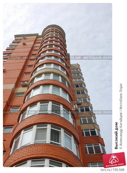 Купить «Высокий дом», фото № 155549, снято 9 мая 2007 г. (c) Александр Катайцев / Фотобанк Лори