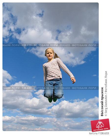 ВЫсокий прыжок, фото № 138633, снято 14 мая 2005 г. (c) Serg Zastavkin / Фотобанк Лори