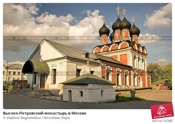 Высоко-Петровский монастырь в Москве, фото № 8589, снято 23 сентября 2005 г. (c) Vladimir Rogozhnikov / Фотобанк Лори