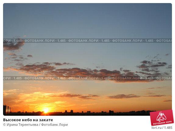 Купить «Высокое небо на закате», фото № 1485, снято 28 июля 2005 г. (c) Ирина Терентьева / Фотобанк Лори