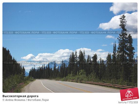 Высокогорная дорога, фото № 172533, снято 10 июля 2007 г. (c) Алёна Фомина / Фотобанк Лори